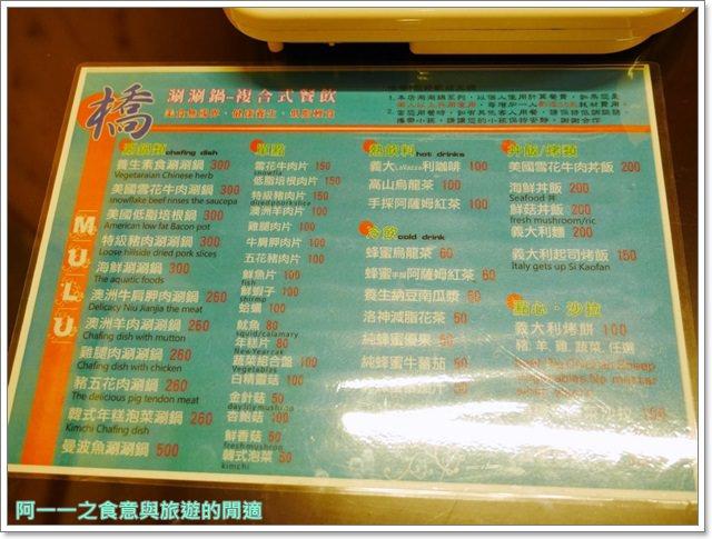 南投日月潭美食橋涮涮鍋火鍋有機蔬菜養生健康平價image005