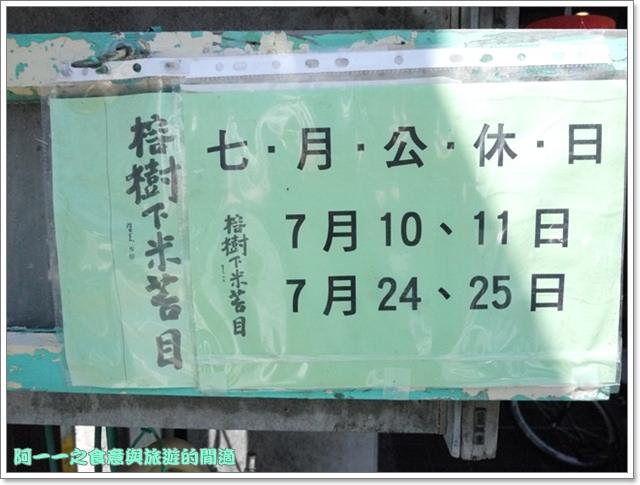 台東小吃榕樹下米苔目東鼎牛肉麵image005