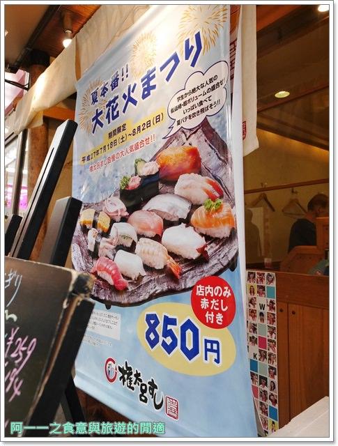 大阪美食.天神橋筋商店街.權太呂.握壽司.平價image013