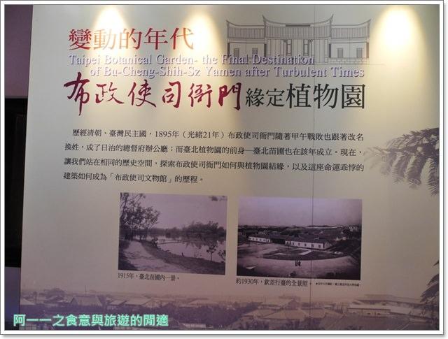 台北植物園.南門町三二三.欽差行臺.捷運小南門站image048