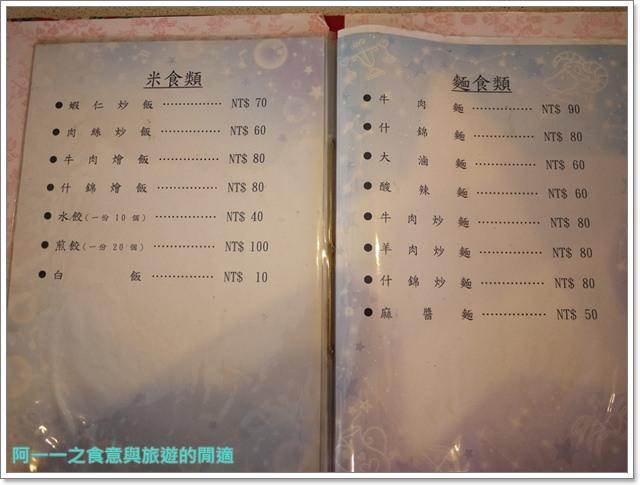 台東美食水餃鍋貼炒飯萬家鄉餃子館image009