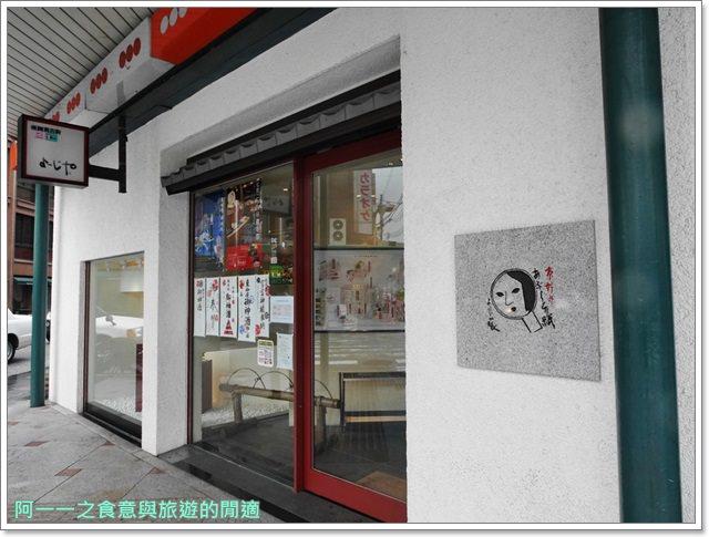 京都美食下午茶YojiyaCafé藝妓咖啡.鬆餅.甜點image008