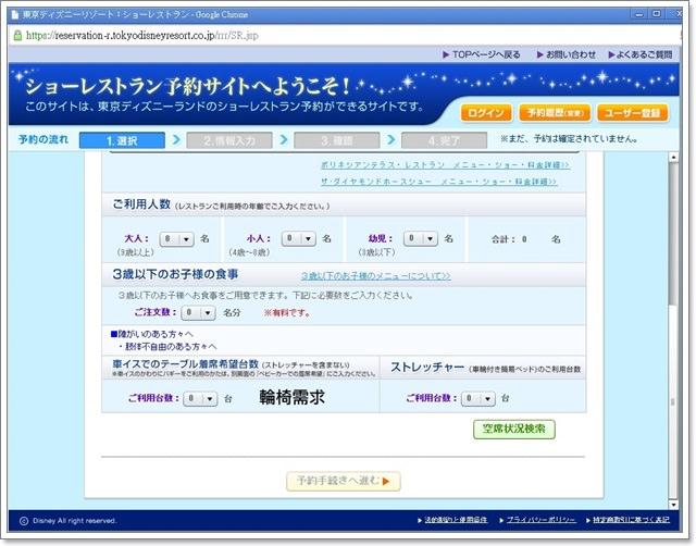 日本東京迪士尼門票購買午餐秀預約image013