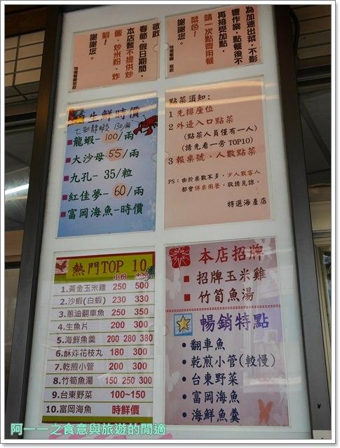 台東富岡漁港美食.特選海產店.海鮮餐廳.聚餐image007