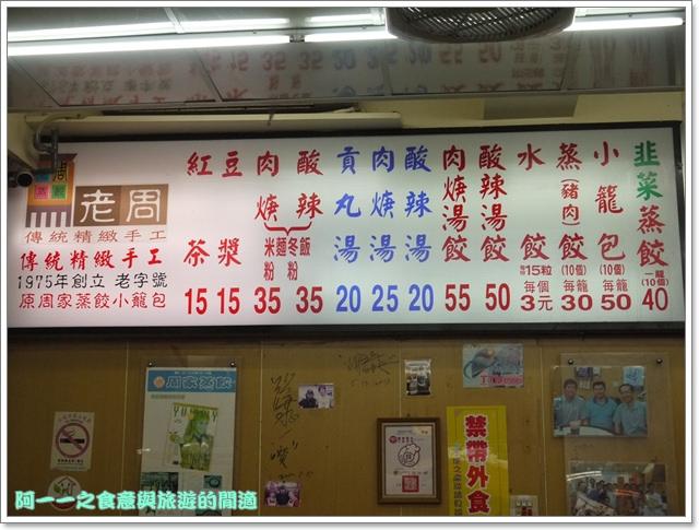 花蓮小吃久壽便當周家蒸餃德安一街早餐image023