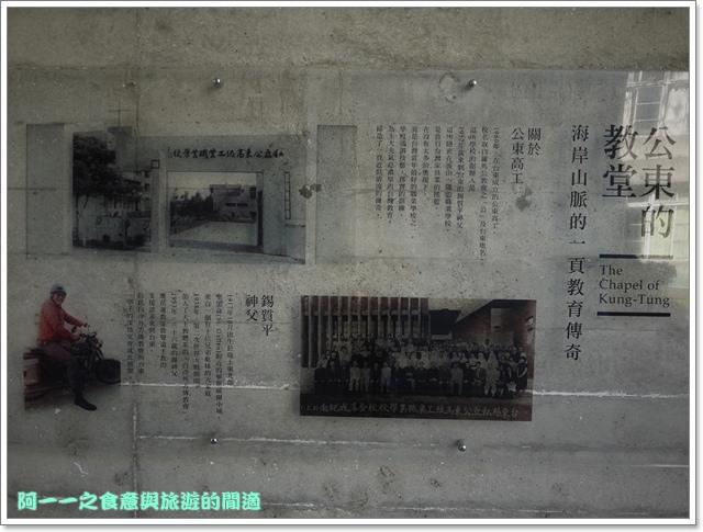 台東東公高工東公的教堂image013