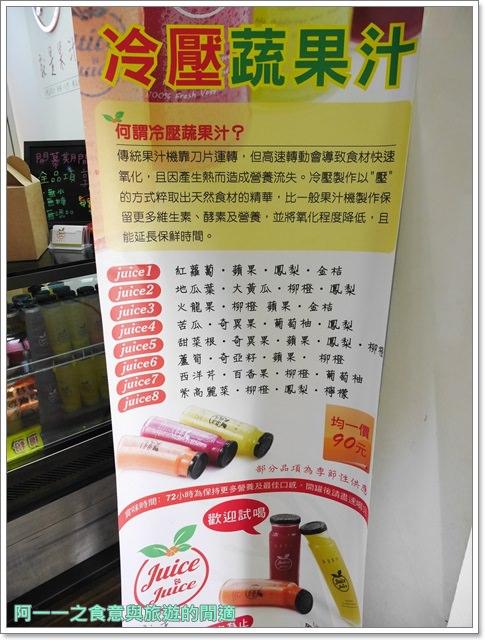 台中火車站美食.飲料.冷壓果汁.就是果汁.Juice&Juiceimage008