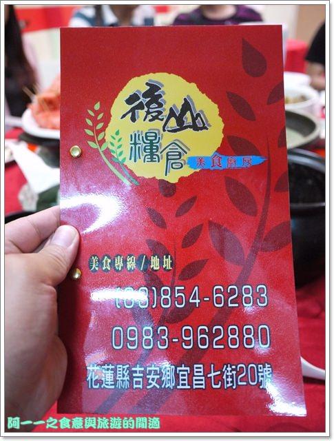花蓮吉安美食火鍋無菜單料理後山糧倉image054