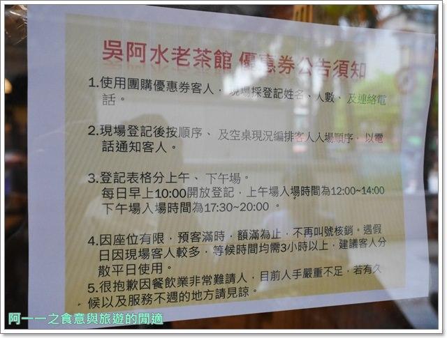 捷運雙連站美食聚餐吳阿水老茶館火鍋團購卷image005
