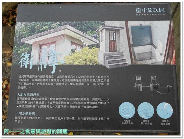 台中旅遊景點台中放送局古蹟食尚玩家image006
