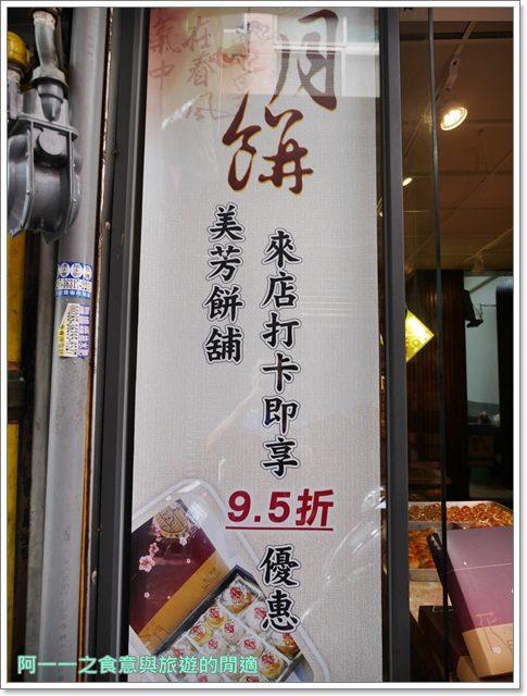 新竹美食.中秋月餅禮盒.美芳餅舖.肉粽.喜餅.伴手禮image010