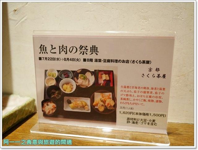 京都大丸百貨美食.手創館.さくら茶屋.湯葉.豆腐料理image015