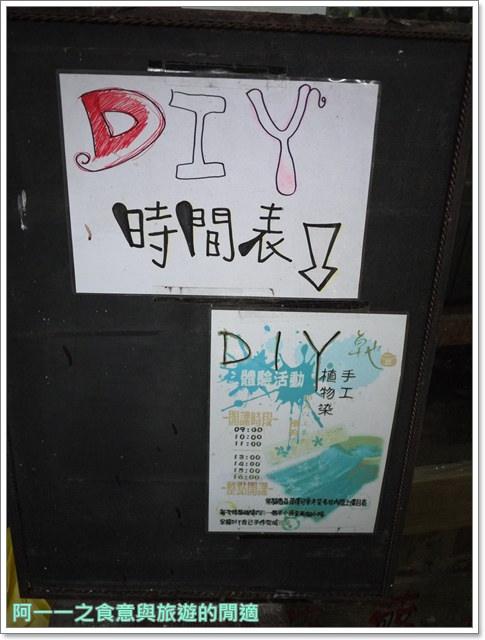 藍染DIY苗栗三義旅遊卓也小屋民宿image005