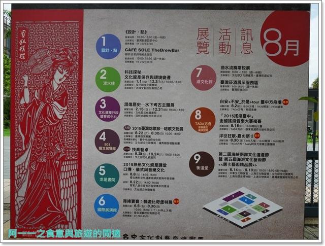台中文化創意產業園區.彩繪酒桶.展覽.酒文化館.酒廠image011