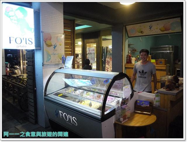台東美食甜點冰品FOIS義式冰淇淋image002