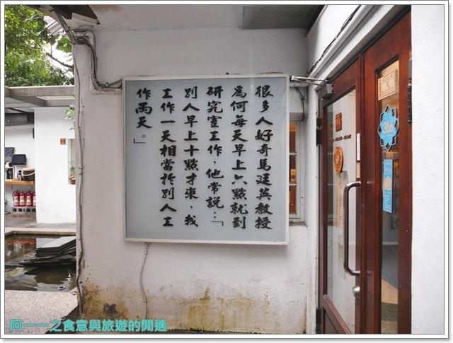 青田七六.捷運東門站美食.老屋餐廳.馬廷英.下午茶.聚餐image013