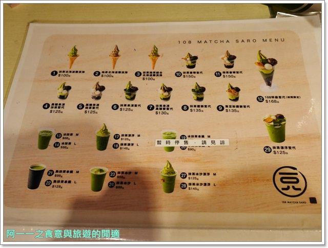 台北車站京站美食108 抹茶茶廊霜淇淋蕨餅剉冰image006