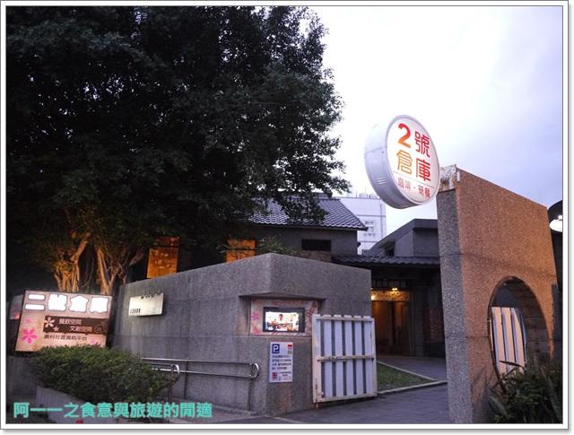 三芝美食聚餐二號倉庫咖啡館下午茶簡餐老屋image001