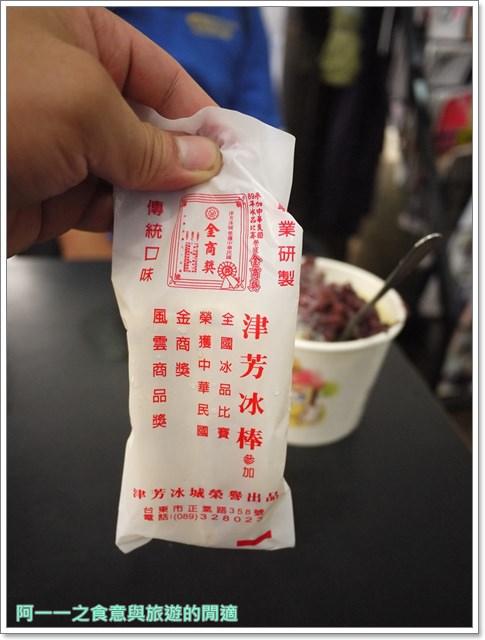 台東美食津芳冰城鹹冰棒老店image013